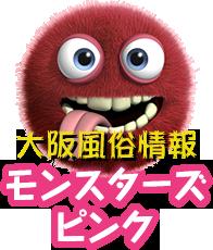 大阪の風俗口コミ情報 モンスターズ・ピンク
